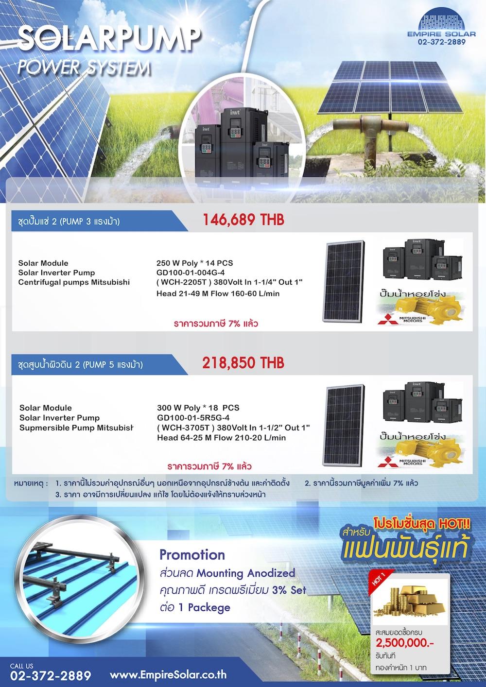 solar pump1.jpg (423 KB)